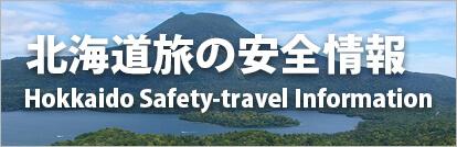 北海道 旅の安全情報