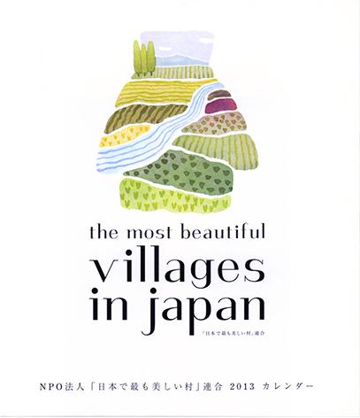 日本で最も美しい村連合に加盟しています