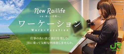 ワーケーション さあ、新しい日常へ JR北海道