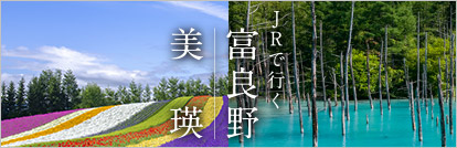JRで行く富良野・美瑛 |JR北海道