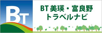 美瑛・富良野トラベルナビ