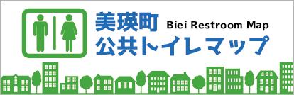 美瑛町公共トイレマップ