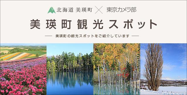 北海道美瑛町×東京カメラ部 美瑛町観光スポット
