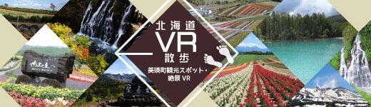 北海道VR散歩:美瑛町観光スポット・絶景VR