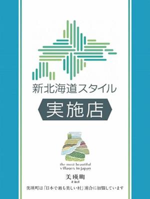 北海道スタイル実施店