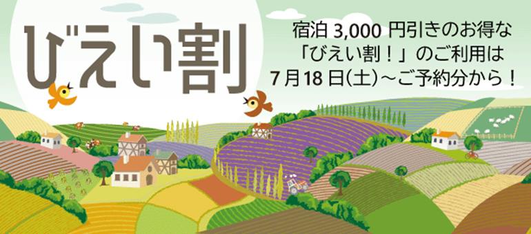 びえい割 宿泊3,000円引きのお得な「びえい割!」のご利用は7月18日(土)~ご予約分から!