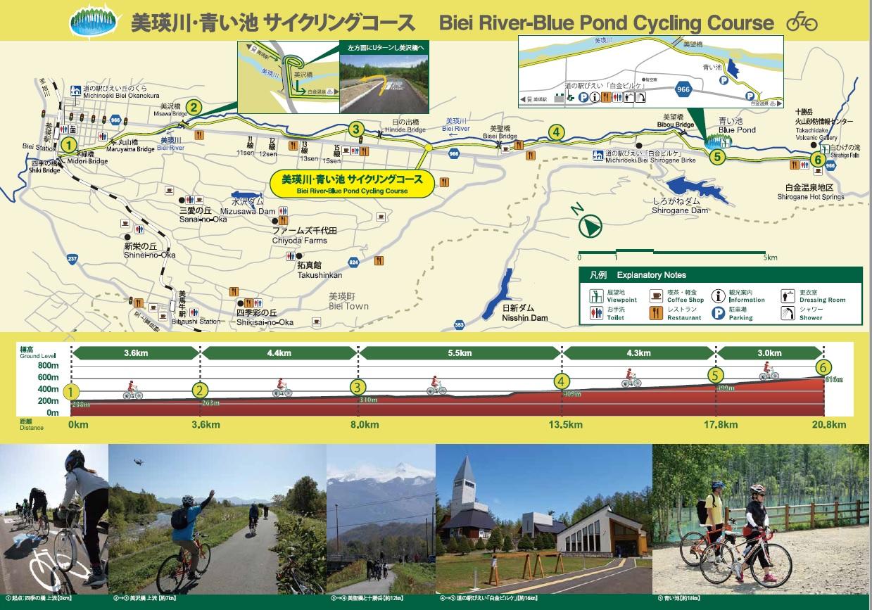 美瑛川・青い池サイクリングコース マップ